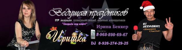 http://noginsk.ucoz.com/IPG15/640_logo_irina.jpg