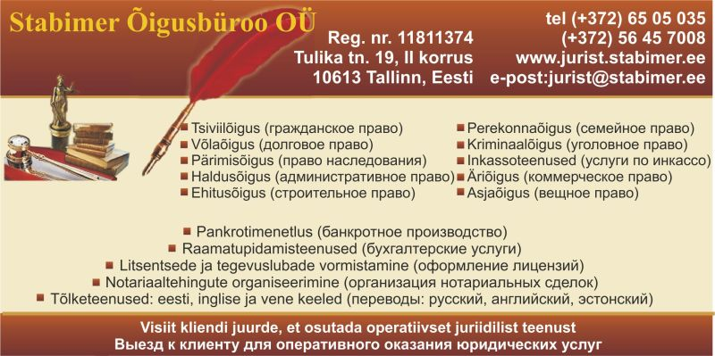 закон о наследовании эстонской республики показалось, что
