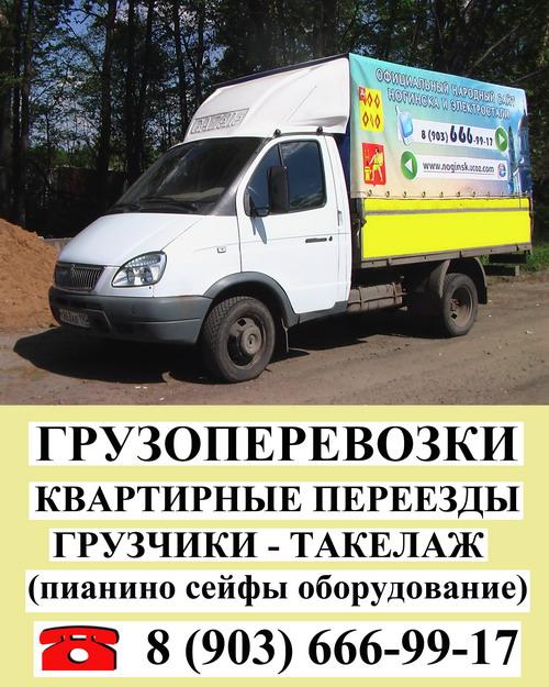 http://noginsk.ucoz.com/ipg2/25e4a942e8d4.jpg