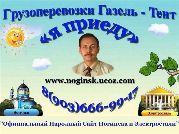 http://noginsk.ucoz.com/ipg3/c5a67be6c400.jpg